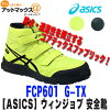 Safety boots Win job CP601 G-TX Gore-Tex fabrics higher frequency elimination belt type {FCP601-G-TX[9980]}