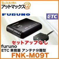 古野電機ETCFNK-M09Tセットアップなし