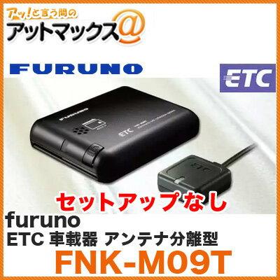 古野電機 ETC車載器 【FNK-M09T セットアップ無】 (音声案内 アンテナ分離型 ブラック ) {FNK-M09T[1601]}