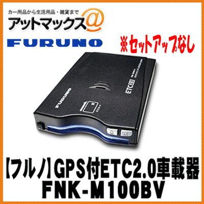 【法人専用】【FURUNO 古野電気】 GPS付き発話型 ETC2.0車載器【FNK-M100BV】【セットアップなし】 {FNK-M100BV[1606]}