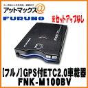 Fnk-m100bv