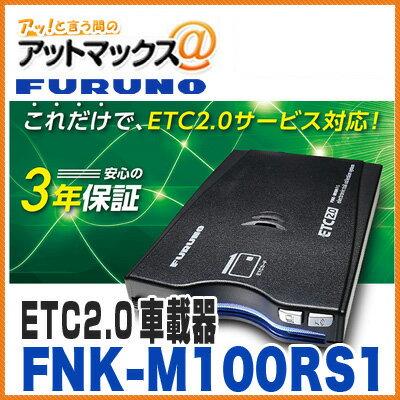 【古野電気 法人専用】【FNK-M100RS1】【セットアップ無し】 GPS付き発話型 ETC2.0車載器 DSRC(デジタコ連動型/業務用) FNK-M100BV後継 {FNK-M100RS1[1601]}