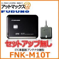 【FURUNOフルノデンキ】ETC車載器アンテナ分離型【FNK-M10T】