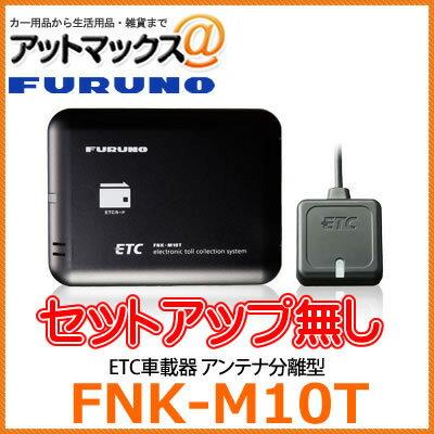 【古野電気 ブザータイプ】 FNK-M10T セットアップ無し ETC車載器 アンテナ分離型【FNK-M10T】 FNK-M08Tの後継品 【ゆうパケット不可】 {FNK-M10T[1601]}