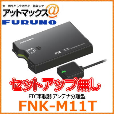 【FNK-M11T セットアップ無し】 FURUNO 古野電気 アンテナ分離型 ETC車載器 音声/ブザーモード切替機能付き{FNK-M11T-2[1601]}