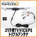 パナソニック ゴリラ用 TV/VICS/GPSトリプルアンテナ社外オプション品 CN-G1200VD など適合{G-TR-020[9980]}