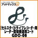 Gdo06