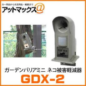 【6か月以内返金保証】GDX-2 ユタカメイク ガーデンバリア 高所取り付けタイプ 変動超音波式 猫被害軽減器 gdx2{GDX-2[9980]}