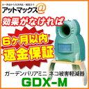 Gdx m