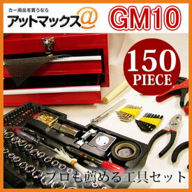 【GM10】 150ps ツールキット 工具セット 工具箱 自動車 バイク 農耕用 GM-10{GM10[9980]}