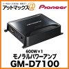 GM-D7100 파 이오니아 Pioneer 600W× 1 모노 파워 앰프