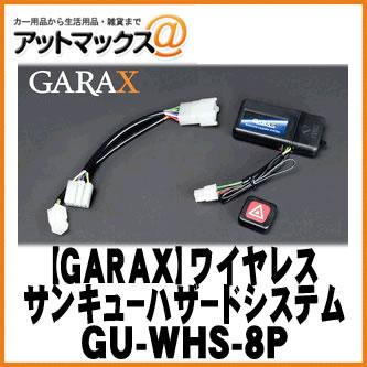 【GARAX ギャラクス】 ワイヤレスサンキューハザードシステム 8Pリレータイプ【GU-WHS-8P】 {GU-WHS-8P[9181]}