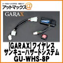 Gu whs 8p