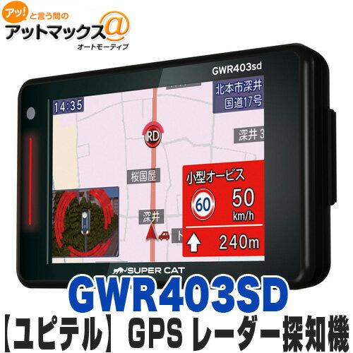 【ユピテル】【GWR403SD】GPSレーダー探知機OBDII接続対応 GWR303sd後継品 小型オービスレーダー波受信可能日本製{GWR403SD[1104]}