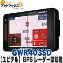 【ユピテル】【GWR403SD】GPSレーダー探知機OBDII接続対応 GWR303sd後継品 小型オービスレーダー波受信可能日本製{GWR403SD[1104...