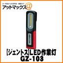 Gz103