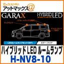 【ケースペック GARAX ギャラクス】【H-NV8-10】 ハイブリッド規格LEDシリーズ LEDルームランプセット 80系ノア/ヴォ…