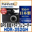 【コムテック】【HDR-352GH】 GPS搭載ドライブレコーダー 駐車監視機能対応 レーダー探知機相互通信対応/日本製 {HDR-352GH[9980]}