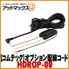 【Comtec コムテック】 ドライブレコーダー用 オプション 駐車監視・直接配線コード 4m 【HDROP-09】{HDROP-09[1186]}