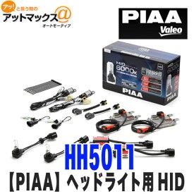 【PIAAピア】HH5011ヘッドライト用HIDオールインワンキット{HH5011[9160]}