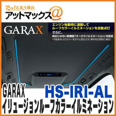 【ケースペック GARAX ギャラクス】【HS-IRI-AL】 イリュージョン ルーフカラーイルミネーション 20系・30系アルファード/ヴェルファイア{HS-IRI-AL[9181]}