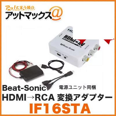 Beat-Sonic/ビートソニック 【IF16STA】HDMI→RCA変換アダプター {IF16STA[1310]}