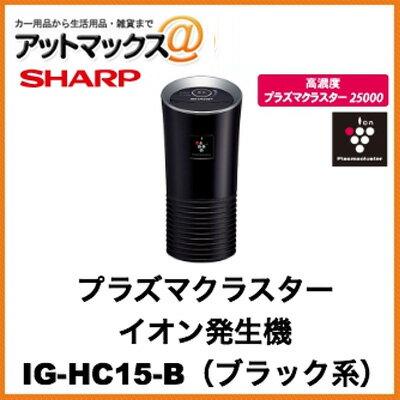 【シャープ SHARP】 プラズマクラスターイオン発生機 車載用タイプ 高濃度「プラズマクラスター25000」搭載 ブラック系 【IG-HC15-B】 {IG-HC15-B[9095]}