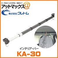 KA-30クレトムインテリア・バー伸縮自在車用つっぱり棒2本利用でロッドホルダーとしても使える