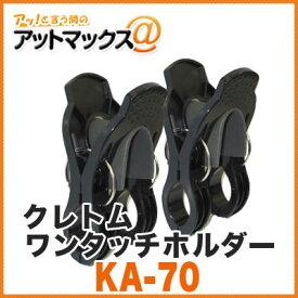 【クレトム】【KA-70】ワンタッチホルダー 車用{KA70[9980]}