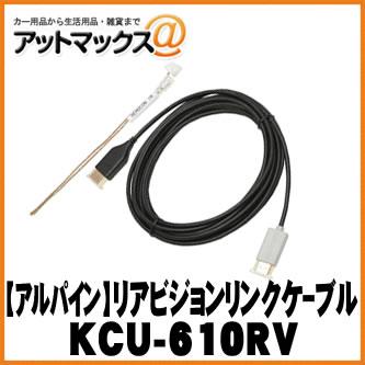 【ALPINE アルパイン】 HDMIリアビジョンリンクケーブル 【KCU-610RV】 {KCU-610RV[960]}