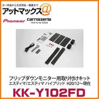 KK Y102FD Carrozzeria 先驱掀下来监视器安装套件丰田普雷维亚 / 解放油罐车混合 H20/12-至今