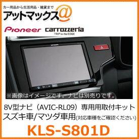 KLS-S801D パイオニア カロッツェリア 8V型カーナビゲーション用取付キット 【スズキ ワゴンR マツダ フレア対応】{KLS-S801D[600]}
