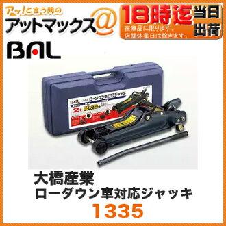 BAL/오오하시 산업 유압식 잭 2톤 로우 다운차적응