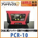 【大自工業】【Meltec メルテック】バッテリー交換できるバックアップ機能付き充電器 アイドリングストップ車、充電制御車に最適なISSボタン【PCR-10】
