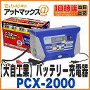 Pcx2000