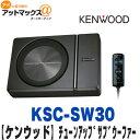 Ksc sw30