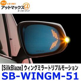 SB-WINGM-51 SilkBlaze シルクブレイズ ウィングミラー トリプルモーション 30系アルファード/ヴェルファイア {SB-WINGM-51[9181]}