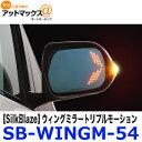 Sb wingm 54