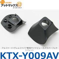 【アルパイン】アルファード(30系)/ヴェルファイア(30系)専用サイドビューカメラ専用パーフェクトフィットKTX-Y009AV