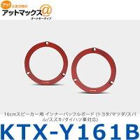 KTX-Y161Bトヨタ/ダイハツ/マツダ車用(16cm対応)インナーバッフルボード