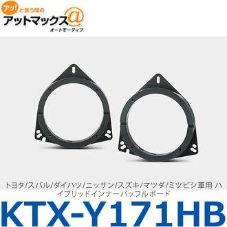 供Alpine Electronics ALPINE innabaffurubodotoyota/Subaru/大发/日产/铃木/马自达车使用的KTX-Y171HB