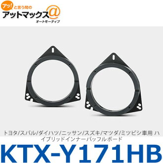 Alpine ALPINE inner baffle Board Toyota / Subaru / Daihatsu / Nissan / Suzuki and Mazda car KTX-Y171HB