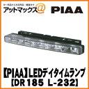 DR185 【PIAA】 LED デイタイムランニングランプ 6000K L-232 【車検対応】【ゆうパケット不可】{L232[9160]}