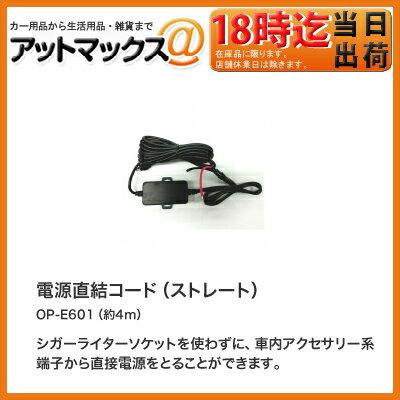 OP-E601 YUPITERU ユピテル イエラ 電源直結コード 約4m 【ゆうパケット不可】{OP-E601[1104]}