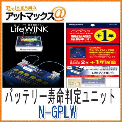 【パナソニック】【N-GPLW】 製品保証延長キット(ライフウインク LIFEWINK バッテリー寿命判定ユニット) (パナソニックバッテリー アイドリングストップ車用カオスシリーズ専用){N-GPLW[500]}
