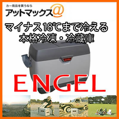 エンゲル冷蔵庫 冷凍庫 MD14F ENGEL 車載用 md14f-d {MD14F[40]}