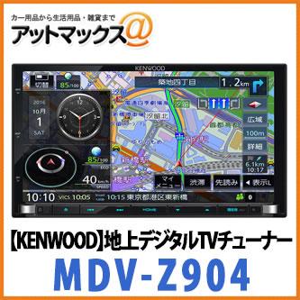 【ケンウッド KENWOOD】【MDV-Z904】 彩速ナビ AV一体型 カーナビゲーション 7インチワイド(180mm)Bluetooth内蔵 地デジ・ハイレゾ対応{MDV-Z904[905]}