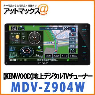 【ケンウッド KENWOOD】【MDV-Z904W】 彩速ナビ AV一体型 カーナビゲーション 7インチワイド(200mmワイド) Bluetooth内蔵 地デジ ハイレゾ対応{MDV-Z904W[905]}