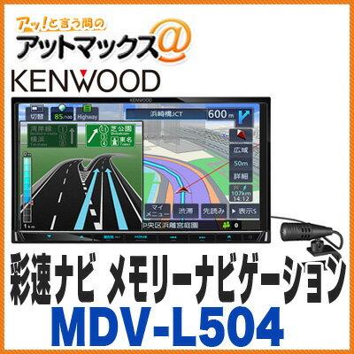 【KENWOOD ケンウッド カーナビ】 【MDV-L504】彩速ナビ メモリーナビゲーションシステム7V型 180mmタイプ Bluetooth内蔵 DVD/SD/USB対応 {MDV-L504[905]}