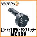 Me159